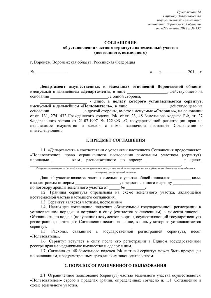 Соглашение об установлении частного сервитута земельного участка