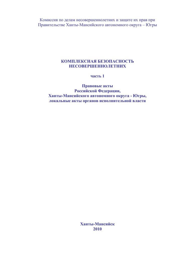 План учебы по санэпидрежиму пищеблока психоневрологических интернатов