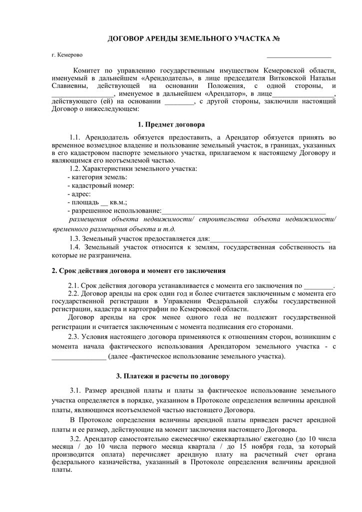 договор аренды земельного участка под объектом недвижимости