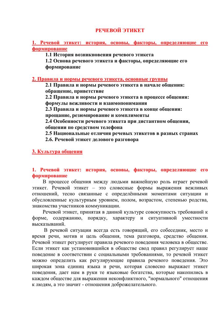 Правовые нормы использования по доклад