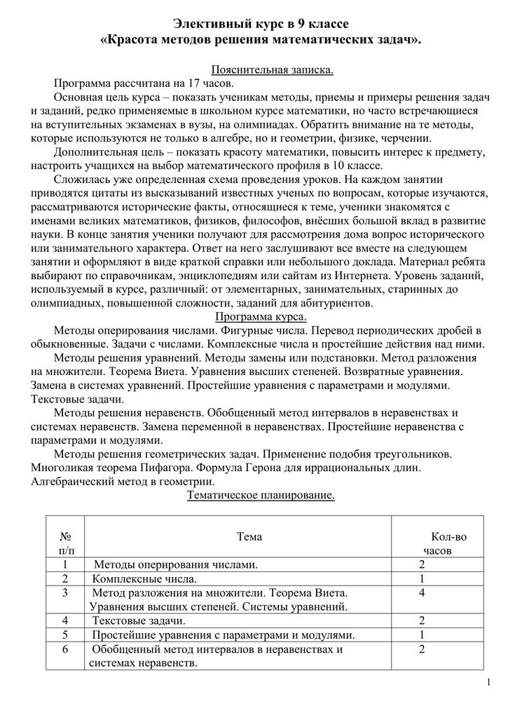 Методы решения простейших задач с параметрами решение задачи 14 18