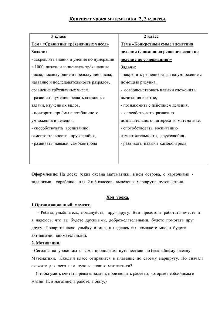 Конспект решение задач на деление 2 класс решение задачи частота вращения