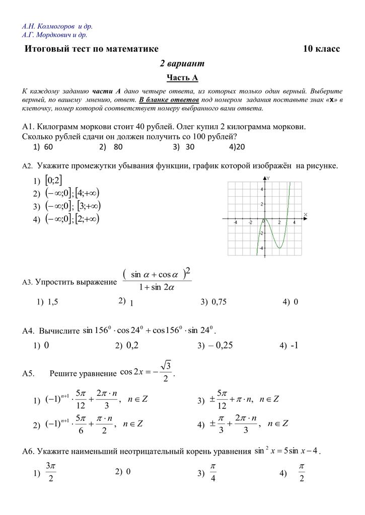 Решение задачи по математике 10 класс задачи и решения производственных возможностей