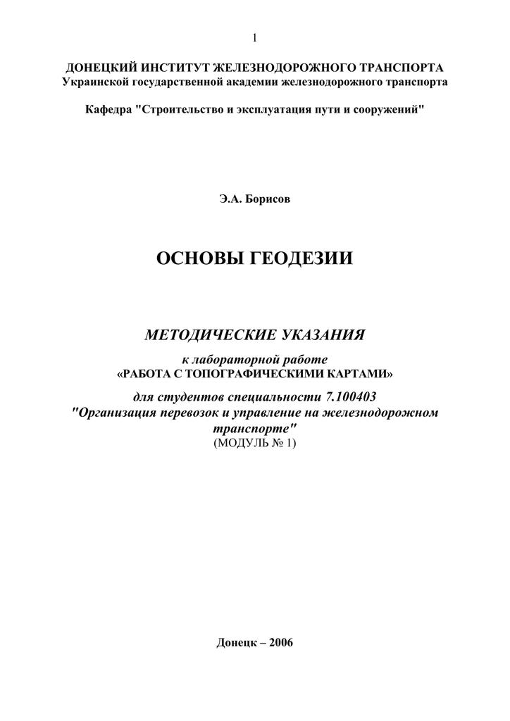 Решение задачи по инженерной геодезии решение задач по математике шипачев
