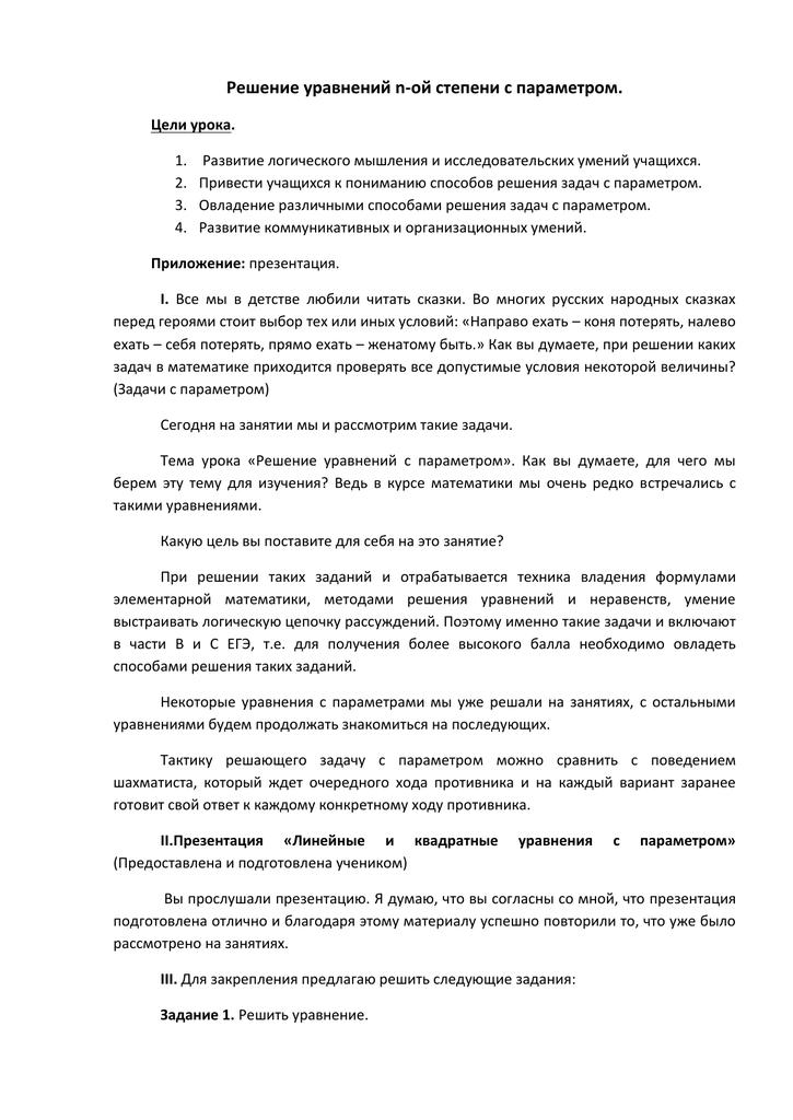 Решение задач с параметром 11 класс 1001 задача решение