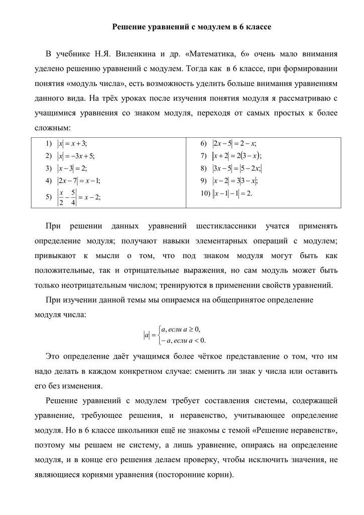 6 класс решение задач с модулем двухфакторный дисперсионный анализ пример решения задачи