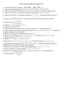 Типовой вариант 1105 егэ 2016 математика 11 класс