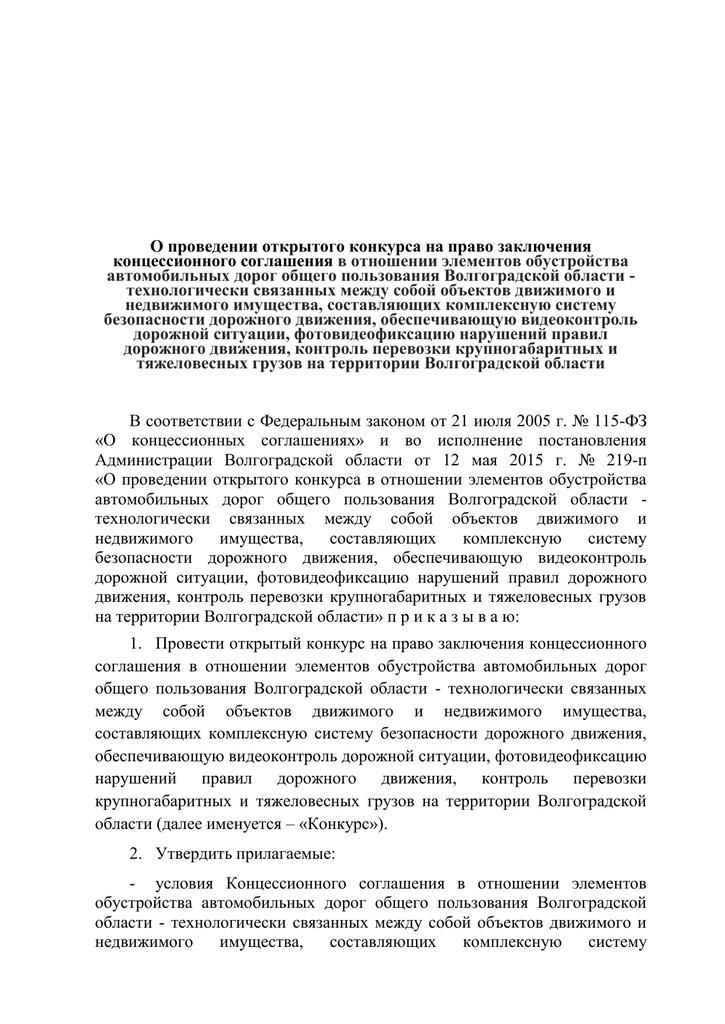 Заявление работника о согласии на изменение существенных условий труда