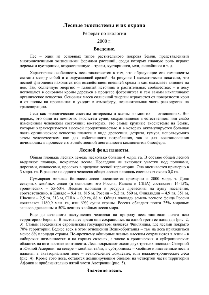 Реферат на тему рациональное использование лесных экосистем 7055