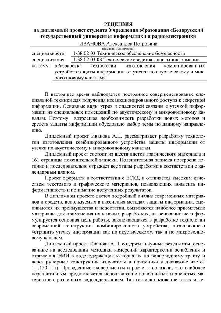 Дипломный проект по технике безопасности 8241