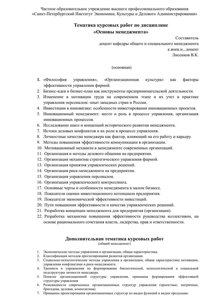 Темы курсовых работ по инновационному менеджменту бакалавров 8060