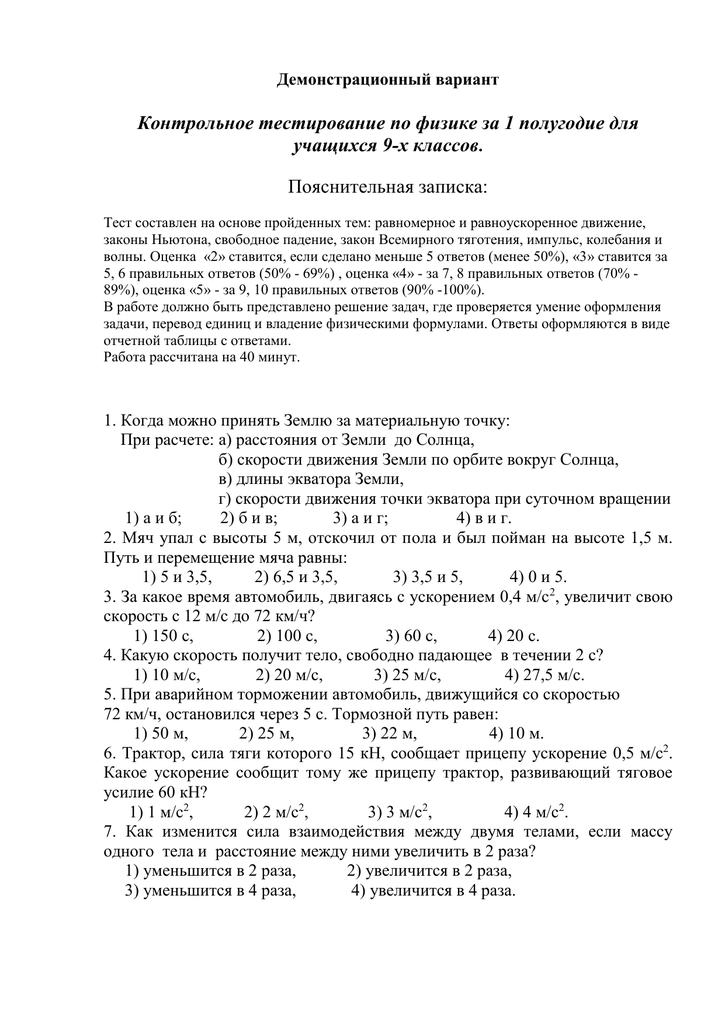 ответы на тесты по физике 8 класс алмаева