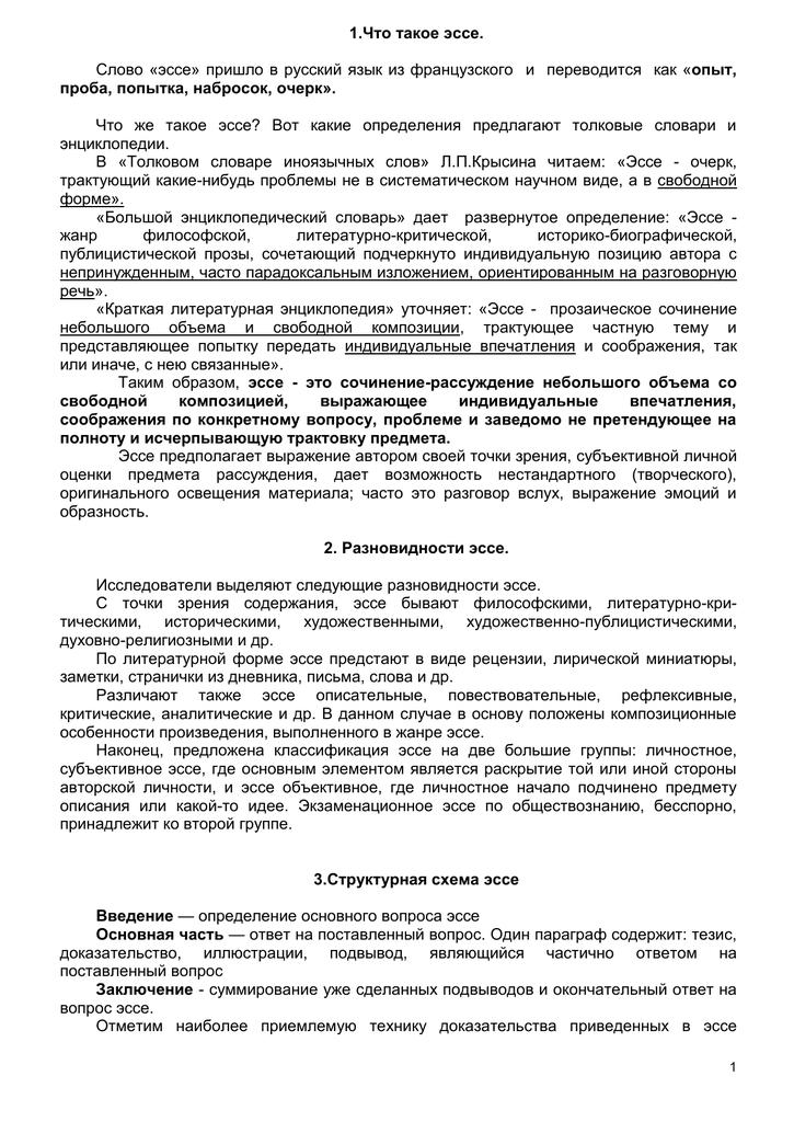 Особенности эссе по русскому языку 2355