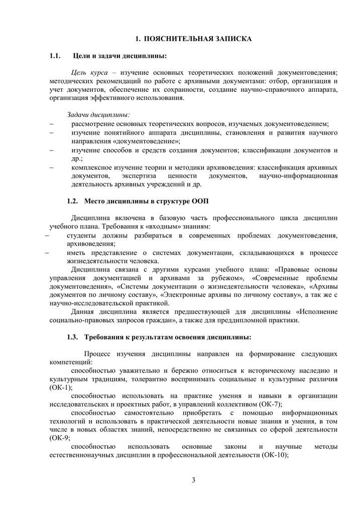 Теоретические и правовые основы комплектования курсовая работа 7313