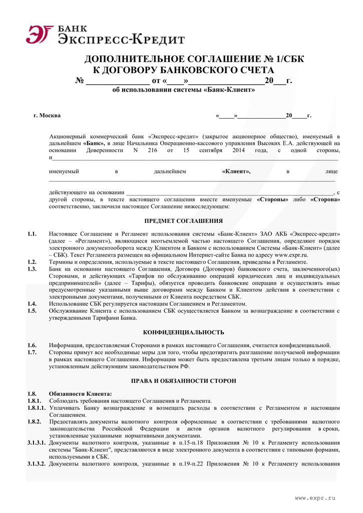 доп соглашение о предоставлении товарного кредита оформить микрозайм без процентов первый раз