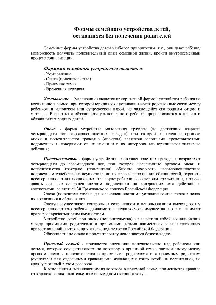 Статья 19 о защите прав потребителей