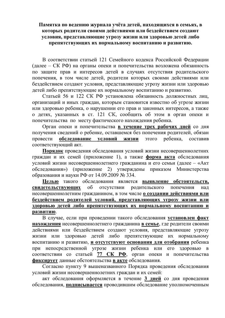 Статья 951 гк рф