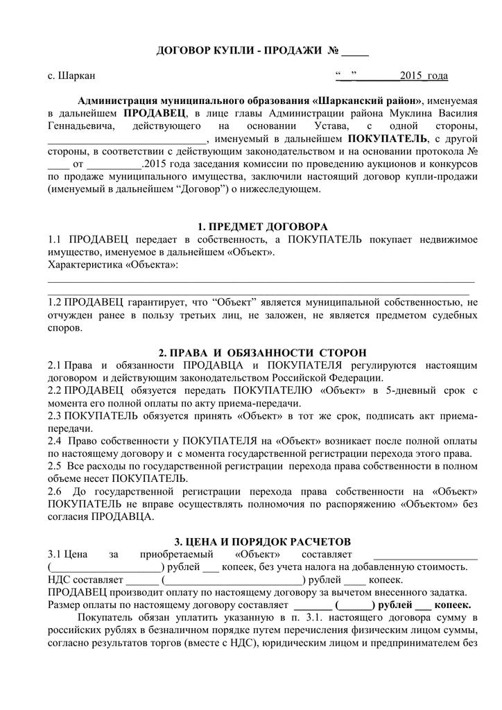 Договор продажи объектов недвижимого имущества образец