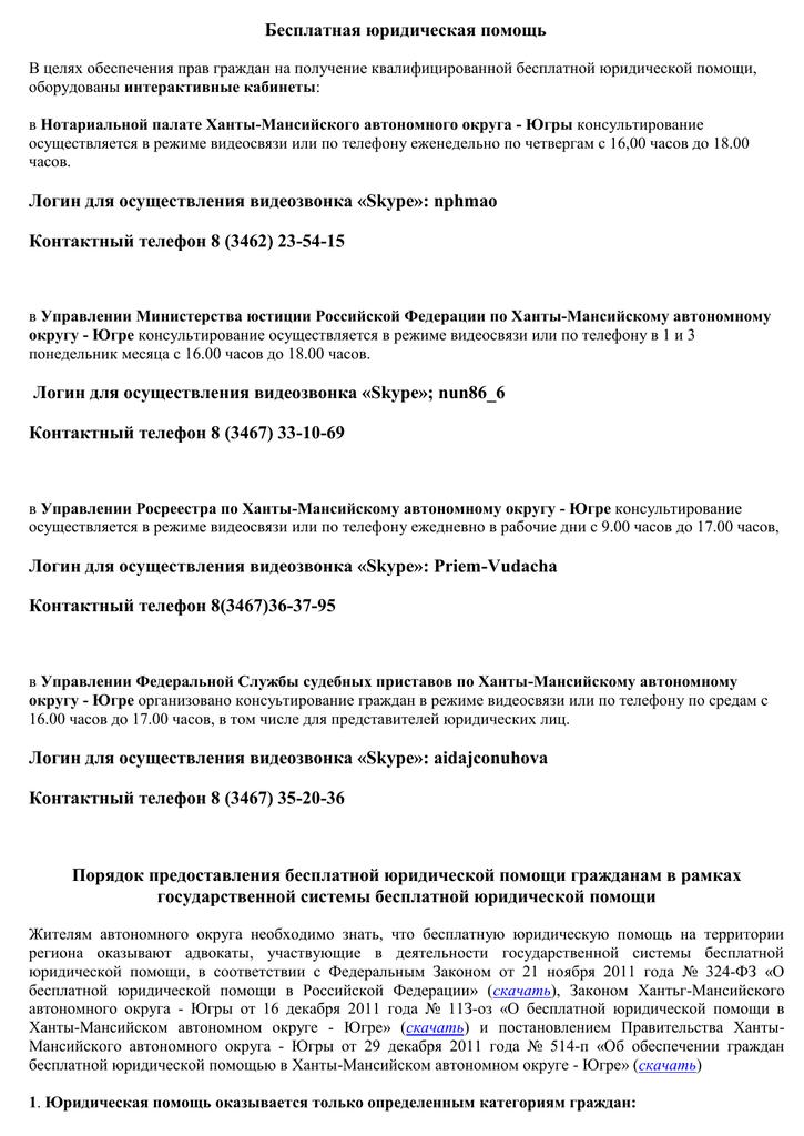 бесплатные юридические консультации по телефону хмао