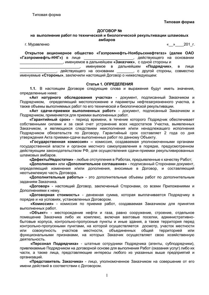 Типовой договор подряда на выполнение работ по планировки территории