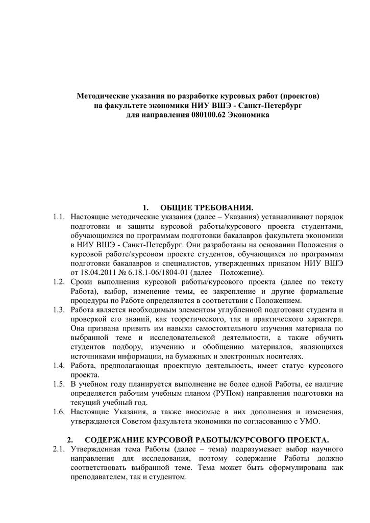 Курсовой проект методические указания 4947
