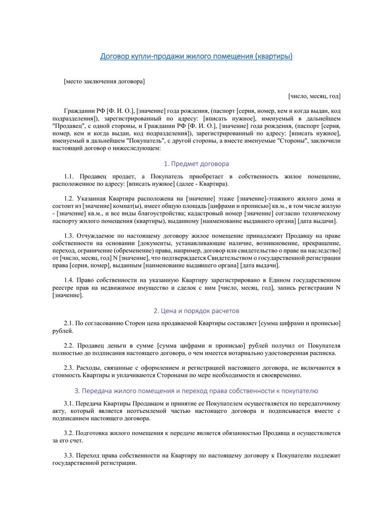 Договор отвевтственность за сохранность обоудования