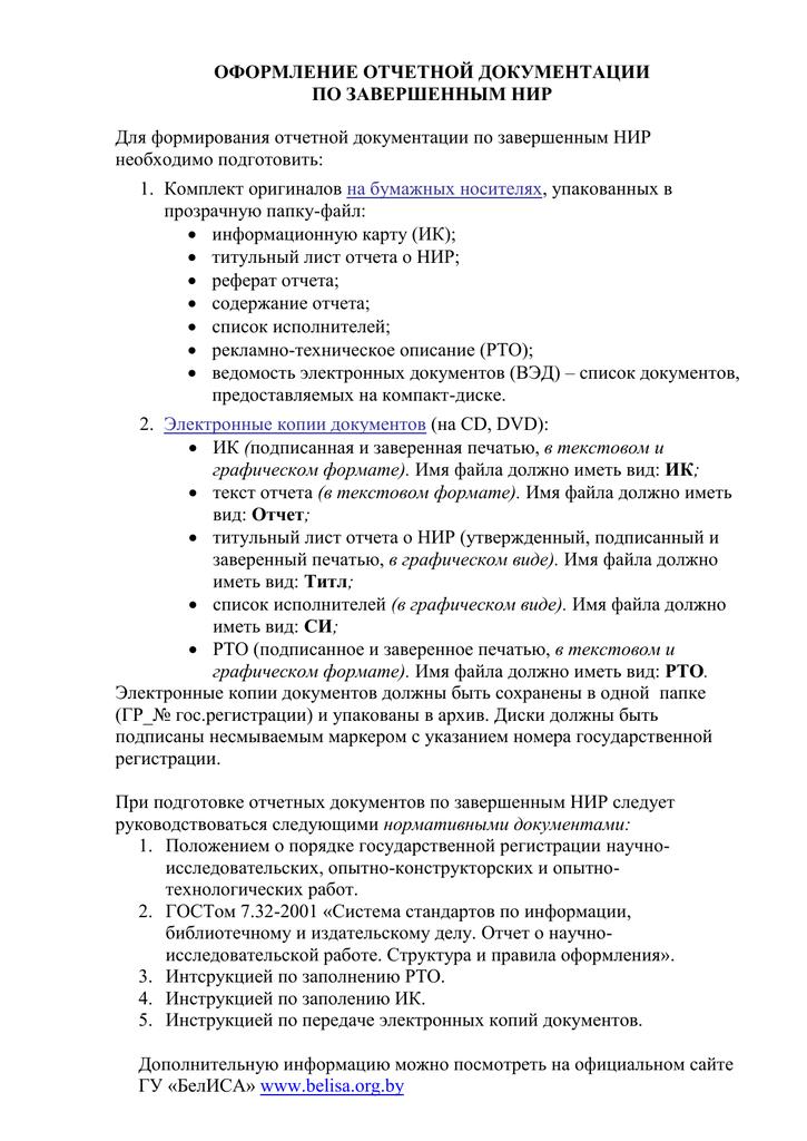 Реферат государственные стандарты на документацию 3190