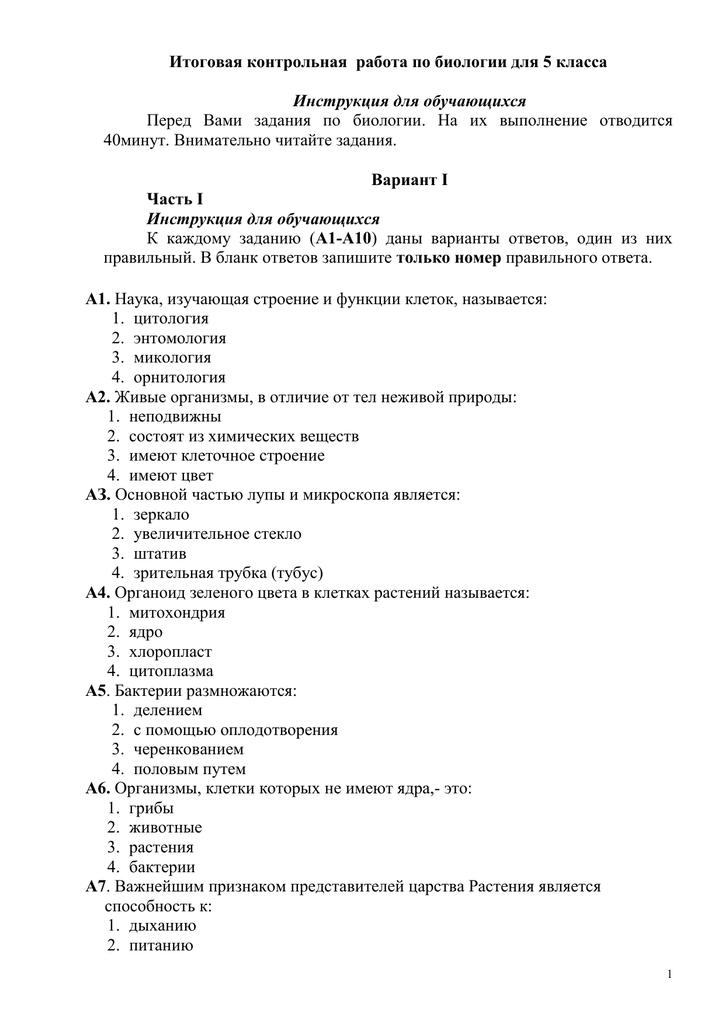 Контрольные работы по зоологии 5640