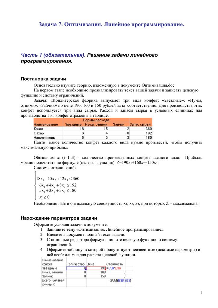 Стоимость решения задачи по программированию решение онлайн задач на паскале