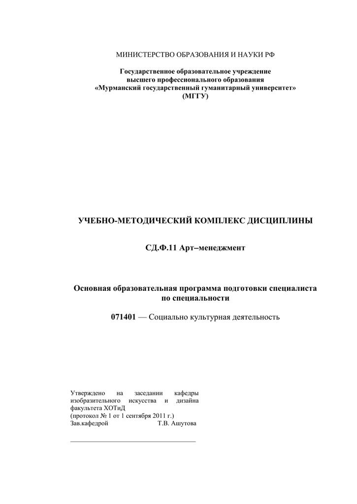 Реферат менеджмент гастрольной деятельности 4859