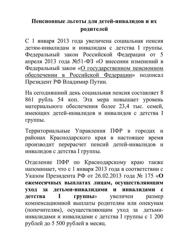 Федеральный закон о персональных данных от 27 июля 2006 г 152-фз