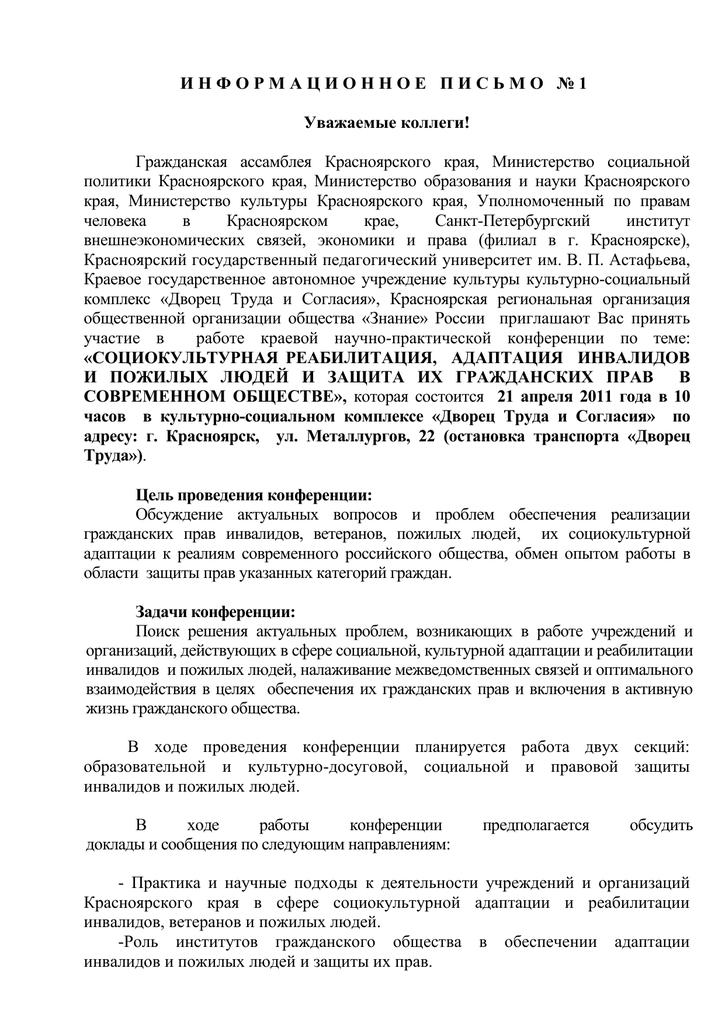 бик восточно сибирский банк сбербанка россии г красноярск заняты работой и делами