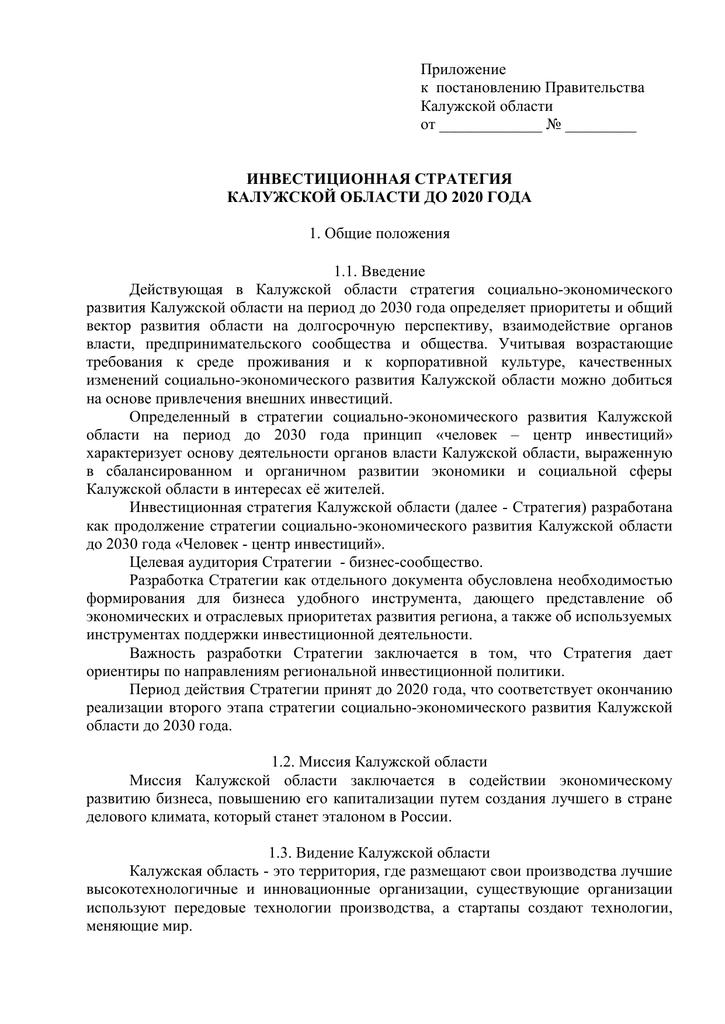 Ставки транспортного налога в калужской области в 2009 году заработок прогнозами на спорт