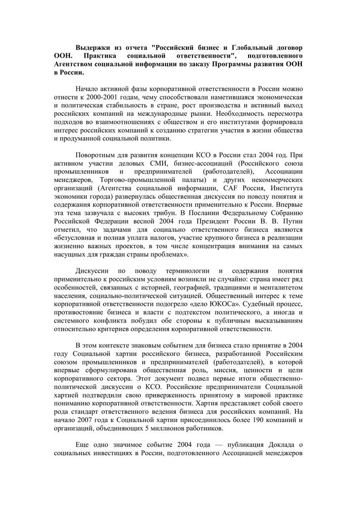 Корпоративная социальная ответственность отчет по практике 9492