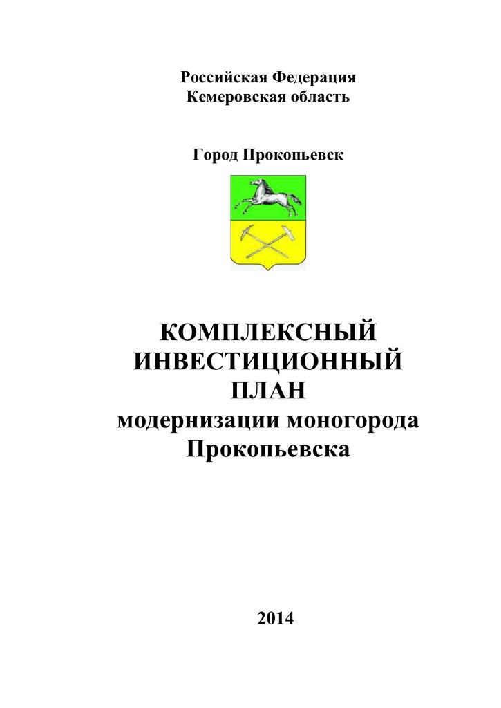 Выполнения контрольных работ в прокопьевске решение задач 2 класс конспект урока школа россии
