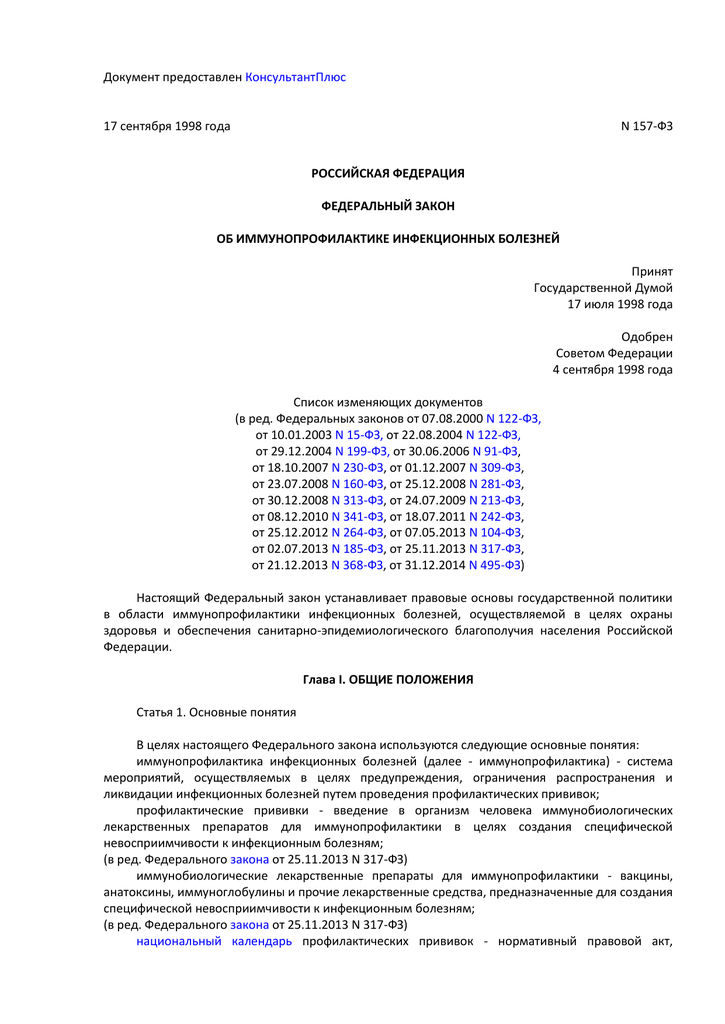 Федеральный закон 23-фз от 04032013