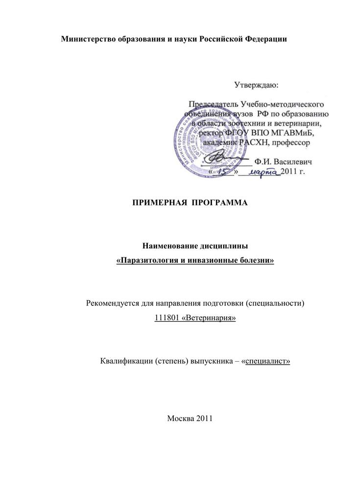 Курсовая работа по паразитологии ветеринария гиподерматоз крс 2283