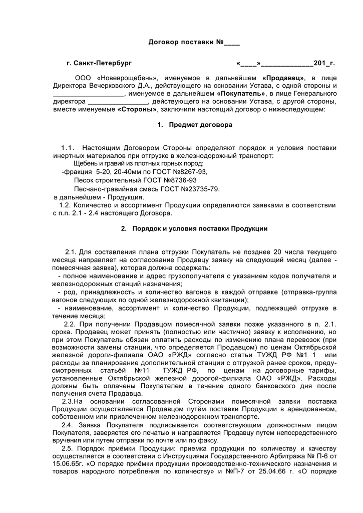 составление договоров на поставку материалов