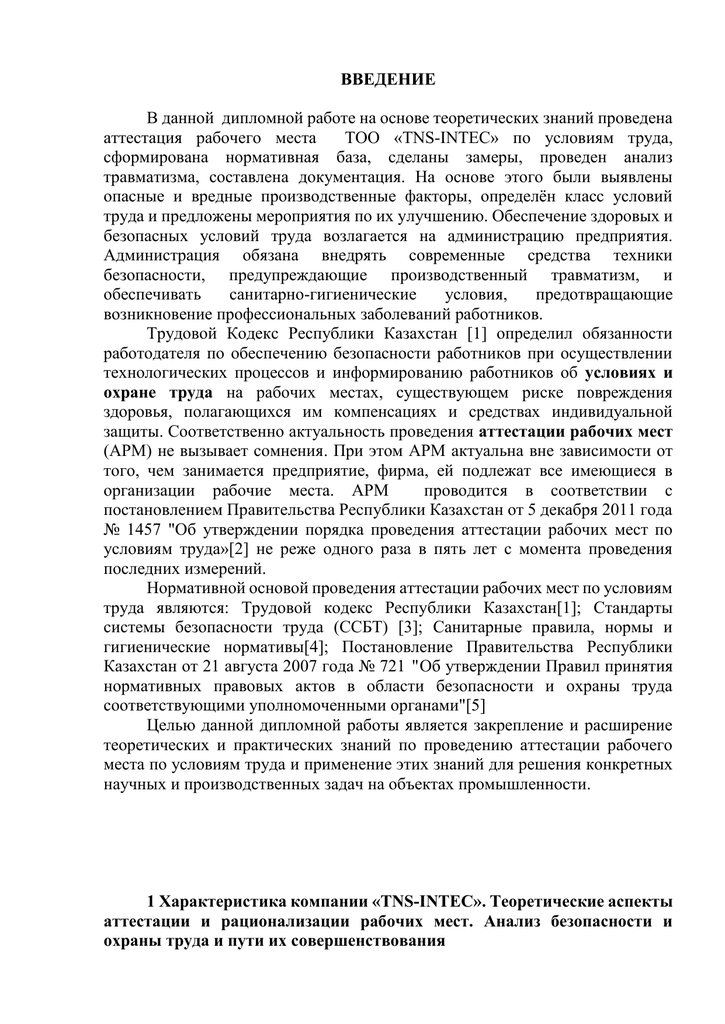 Анализ производственного травматизма на предприятии дипломная работа 2557