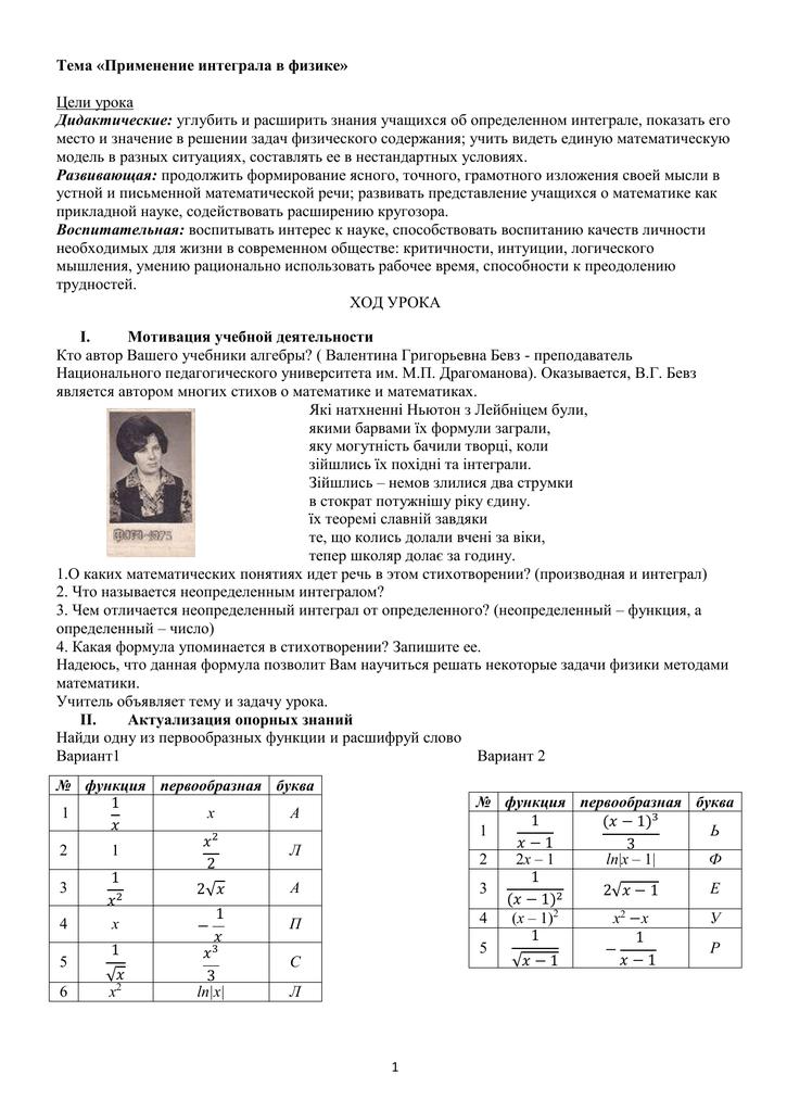 Применение интеграла в решении задач решение задач в 2 действия 1 класс