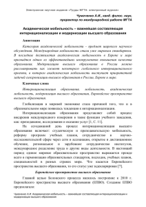 оценка обществом положения занимаемого конкретным лицом помощь кредита в новокузнецке