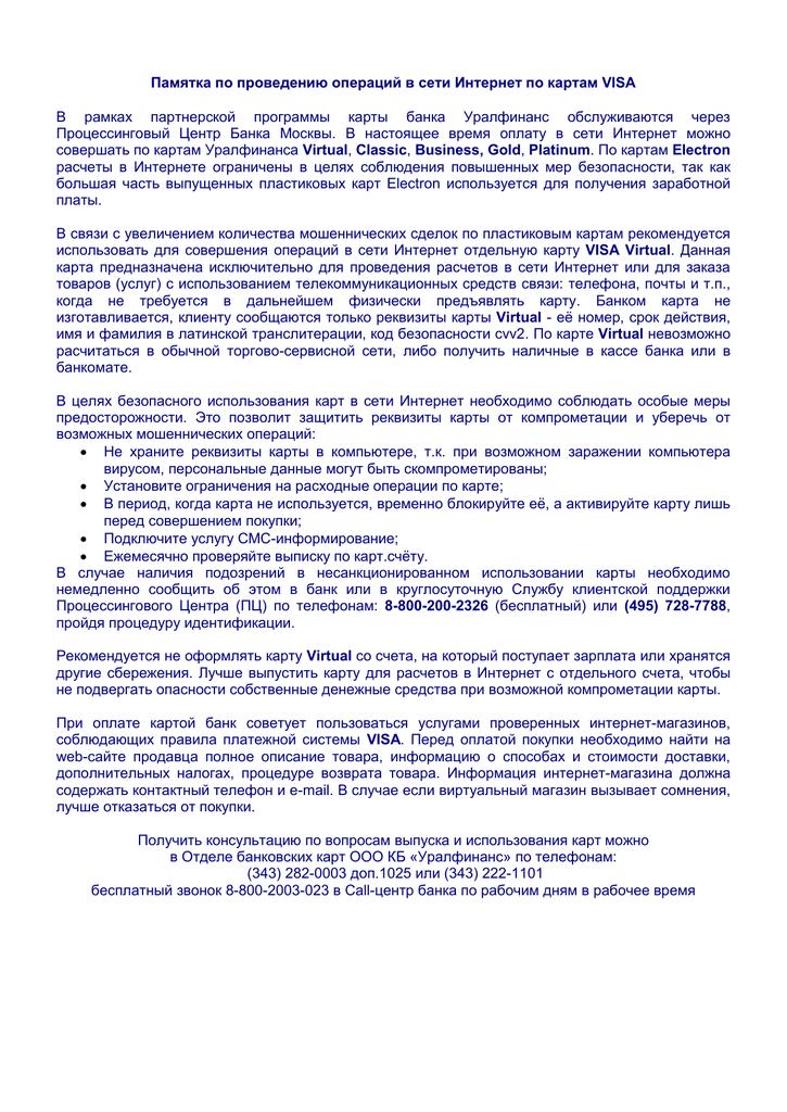 Кредит помощь киров