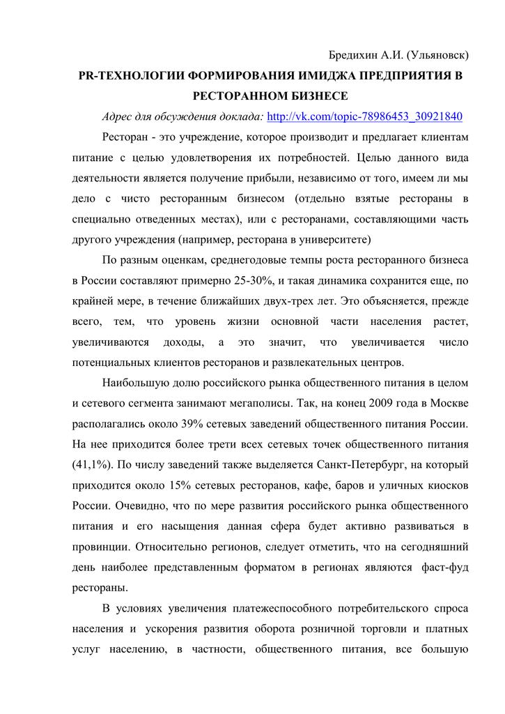 Коммуникативные технологии в pr доклад 4697