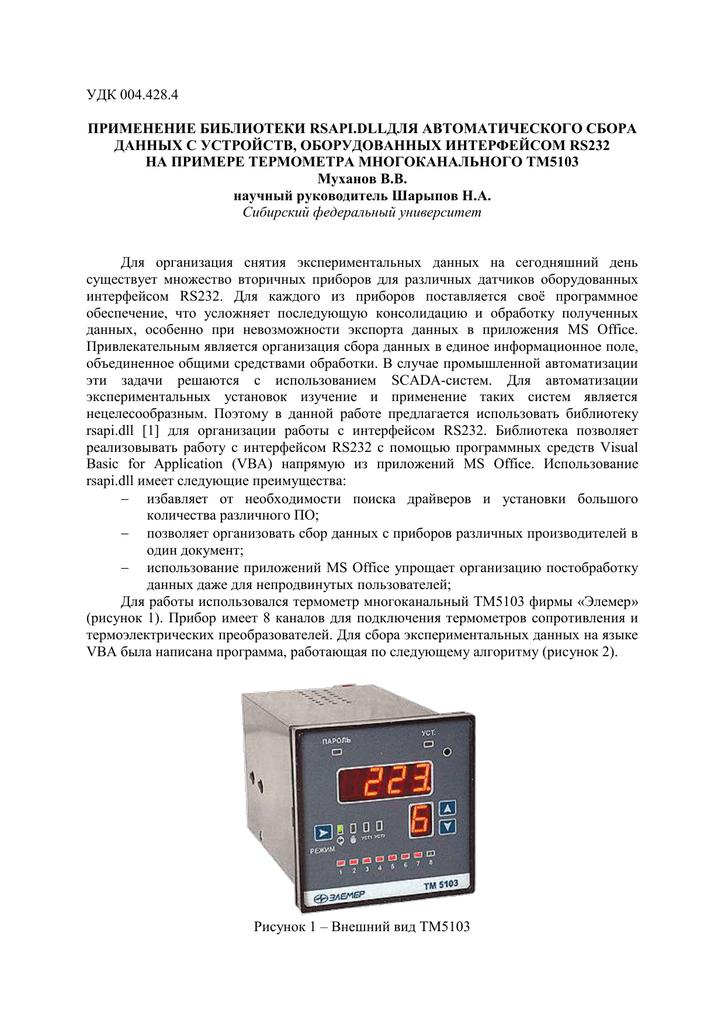 Применение библиотеки rsapi dll на примере термометра