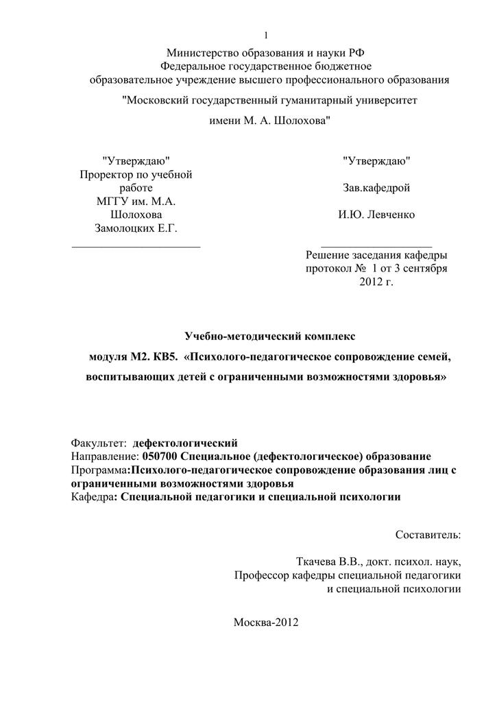 Курсовая работа психолого педагогическое сопровождение 2087