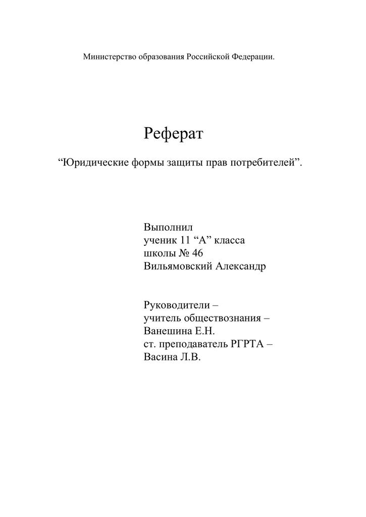 Защита прав потребителей в российской федерации курсовая работа 6221