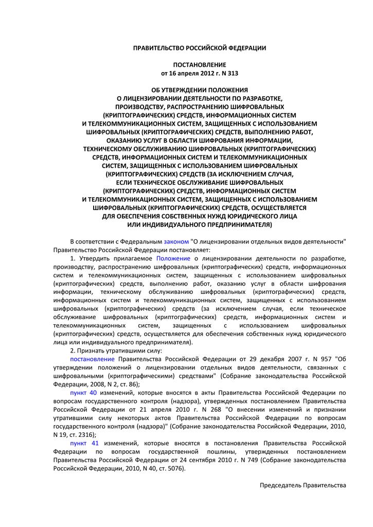 313 постановление правительства о лицензировании