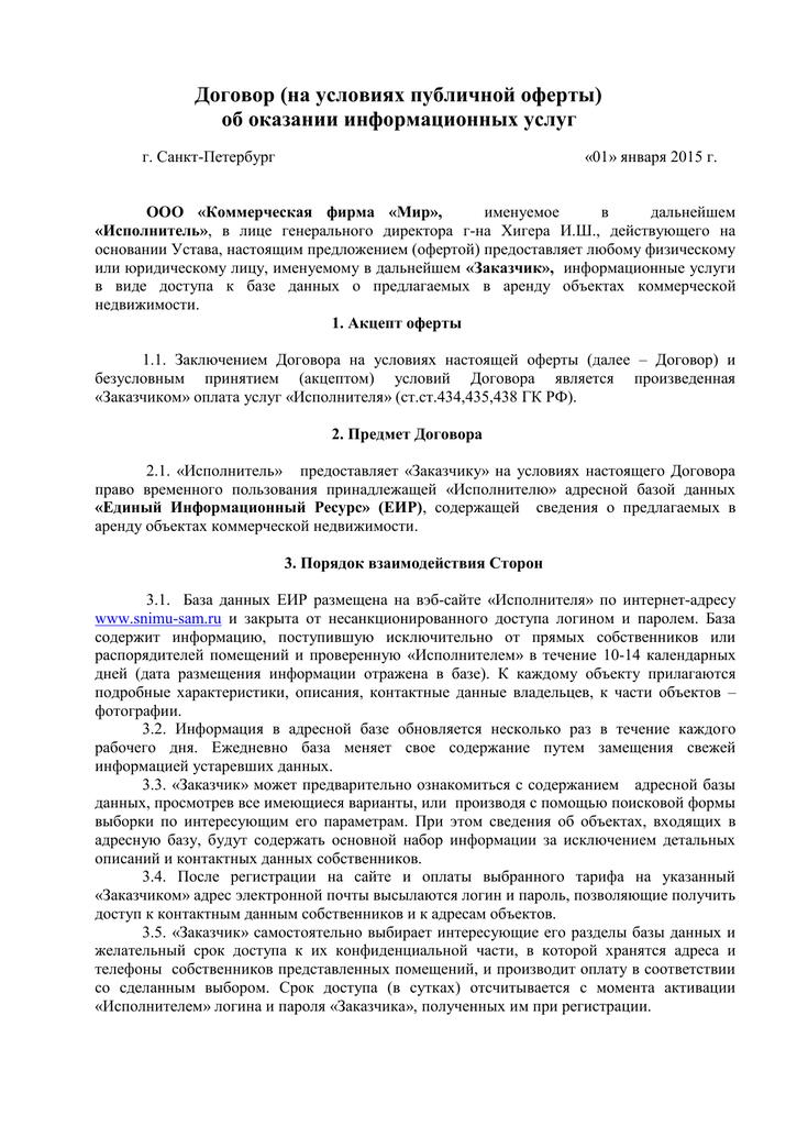 Образец договора дарения квартиры родственнику 2020 год
