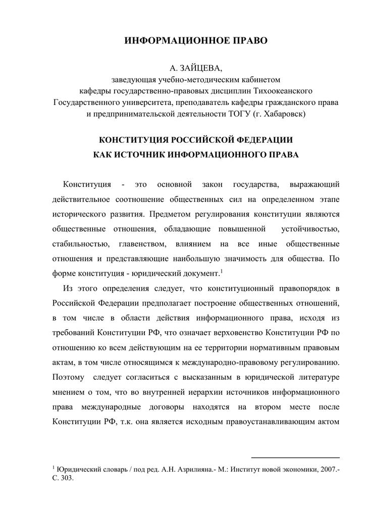 Эссе по информационному праву 9352