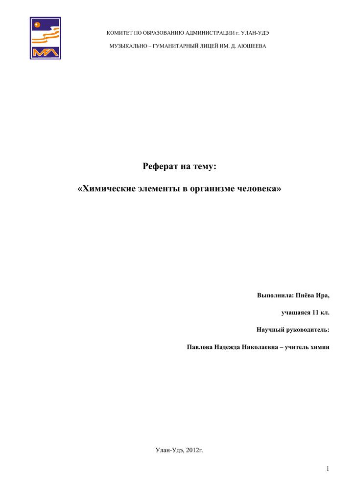 Реферат на тему ультрамикроэлементы 8016